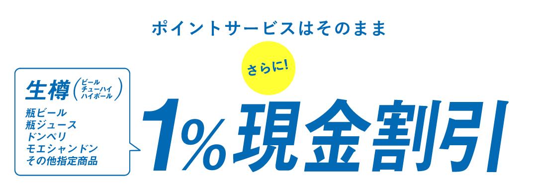 生樽(ビール・チューハイ・ハイボール)1%現金割引