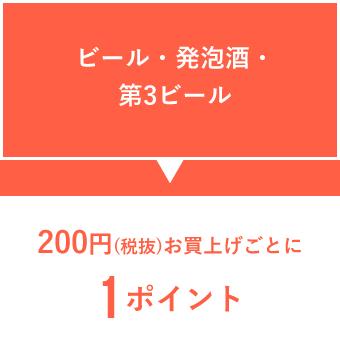 ビール・発泡酒・第3ビール 216円お買上げごとに1ポイント