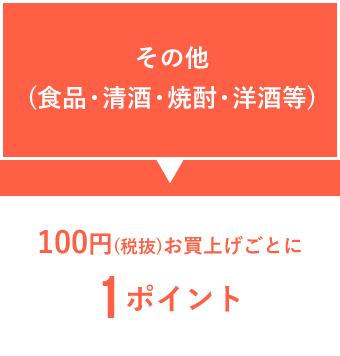 その他(食品・清酒・焼酎・洋酒等) 108円お買上げごとに1ポイント