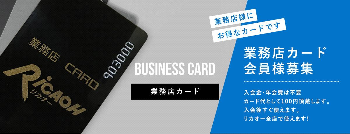 業務店カード お買い上げに応じてポイントサービス