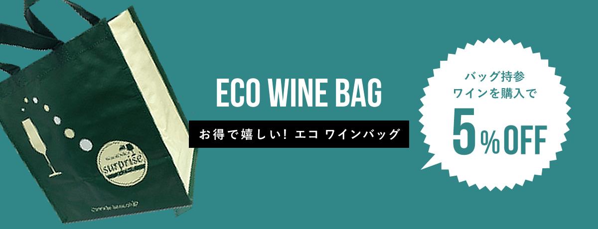 お徳でうれしい!エコワインバッグ
