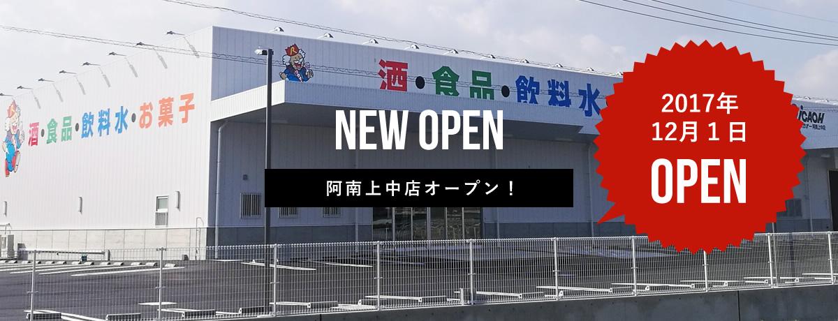 2017年12月1日OPEN 阿南上中店オープン!