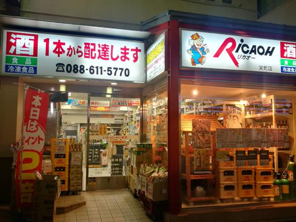 リカオー栄町店