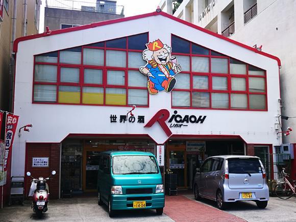 リカオー富田浜店