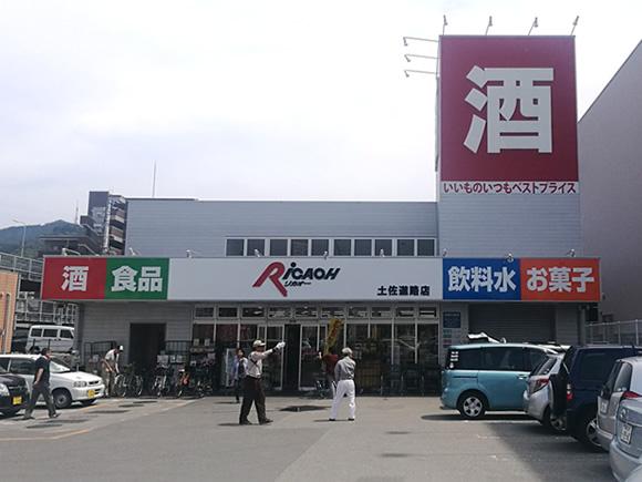 リカオー土佐道路店