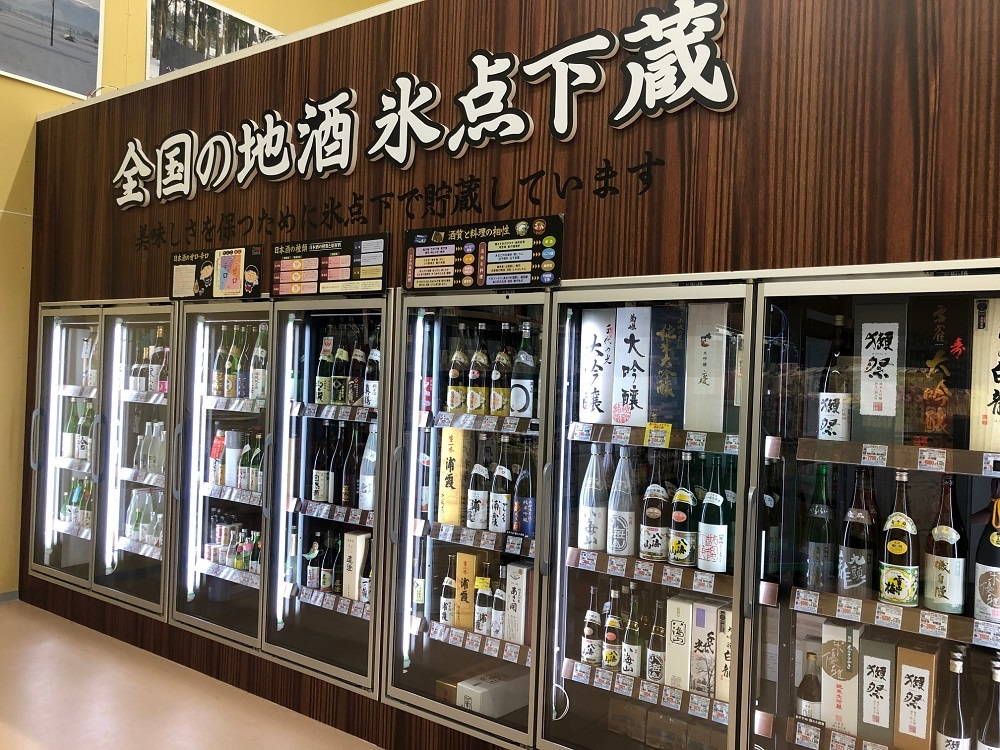 阿南上中店に清酒氷点下蔵あります。