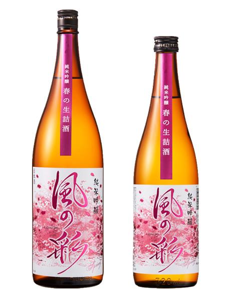 季節限定酒「風の彩(かぜのいろ)純米吟醸 春の酒」が入荷しまし た。