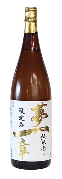 夢一章純米酒 おけげさまで7000本完売!!