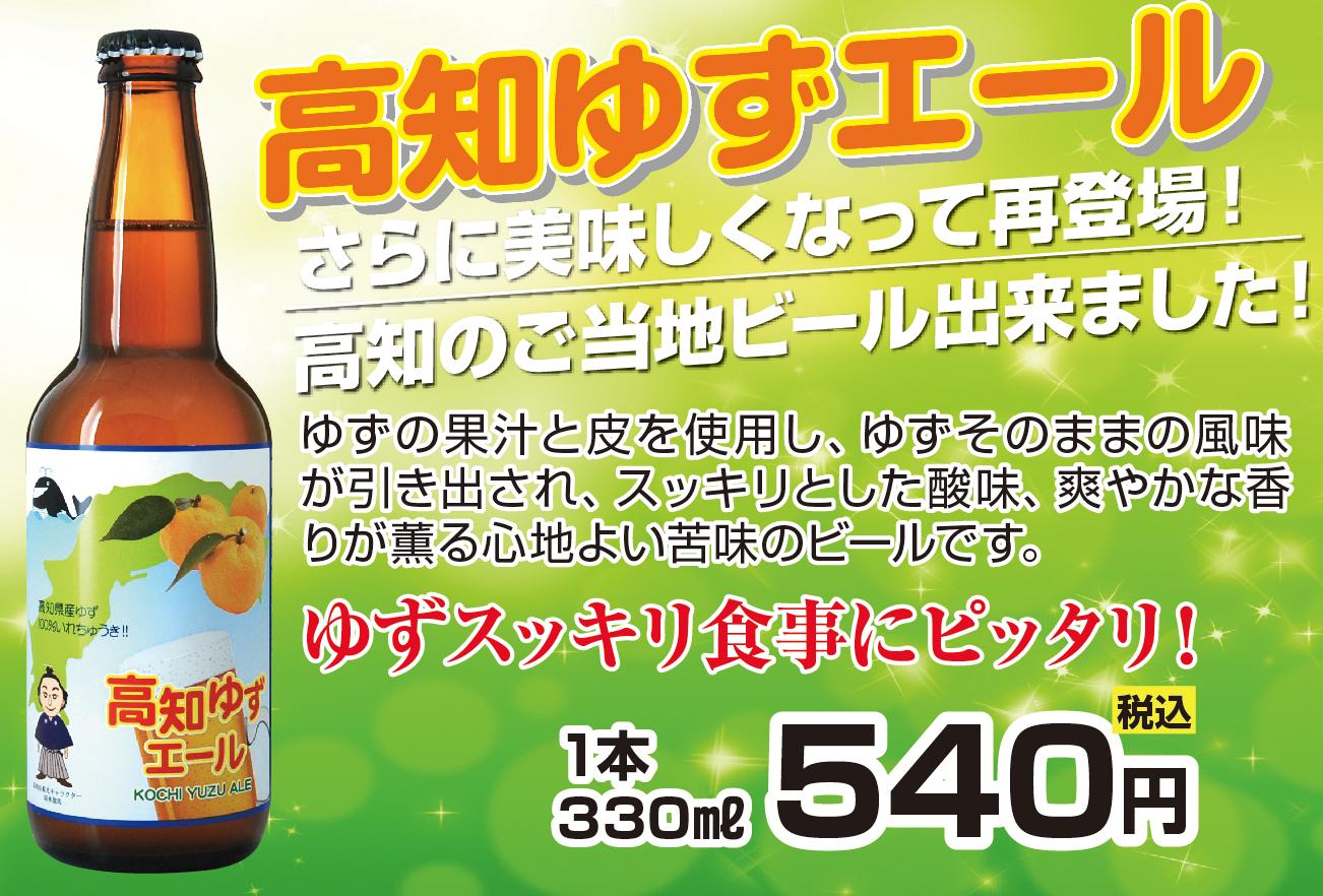 徳島すだちエール・高知ゆずエールが美味しくなって再登場!!!