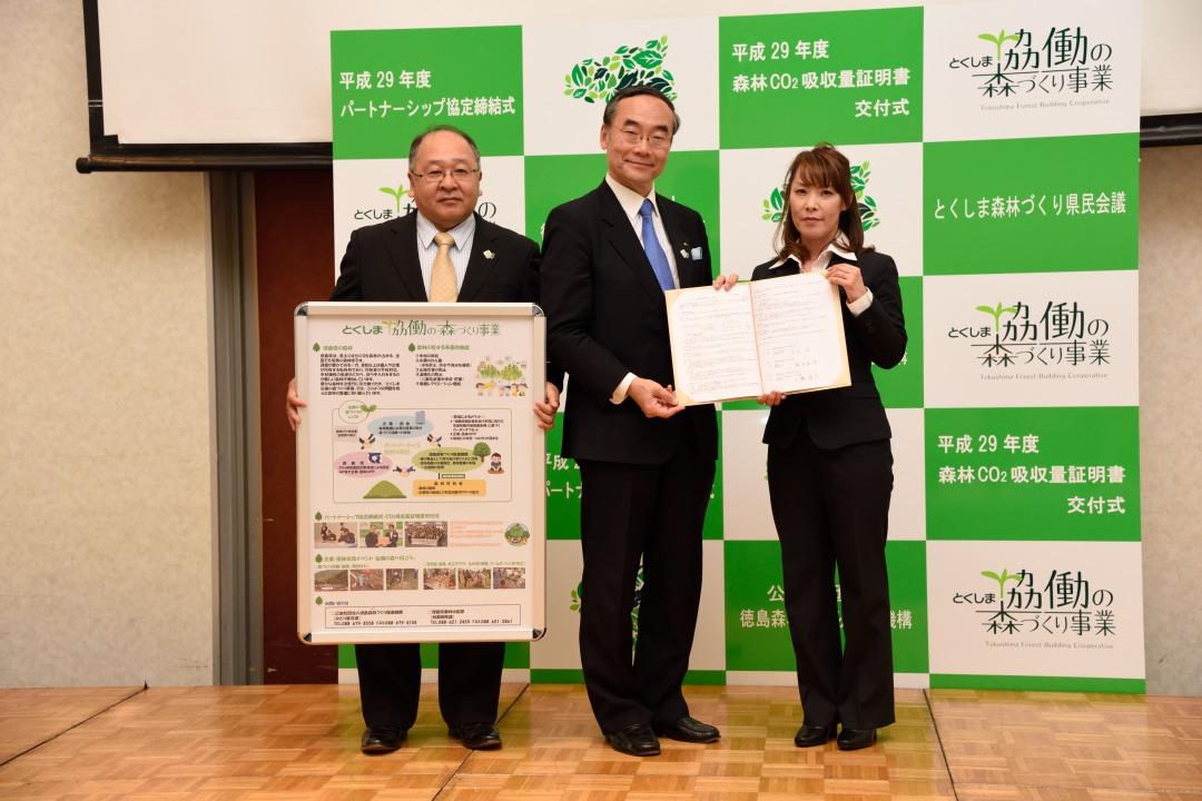 平成29年度「とくしま協働の森づくり事業」第2回パートナーシップ協定締結式に参加してきました。