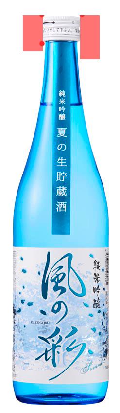 夏の限定酒「風の彩(かぜのいろ)純米吟醸 夏の酒」が入荷しました。