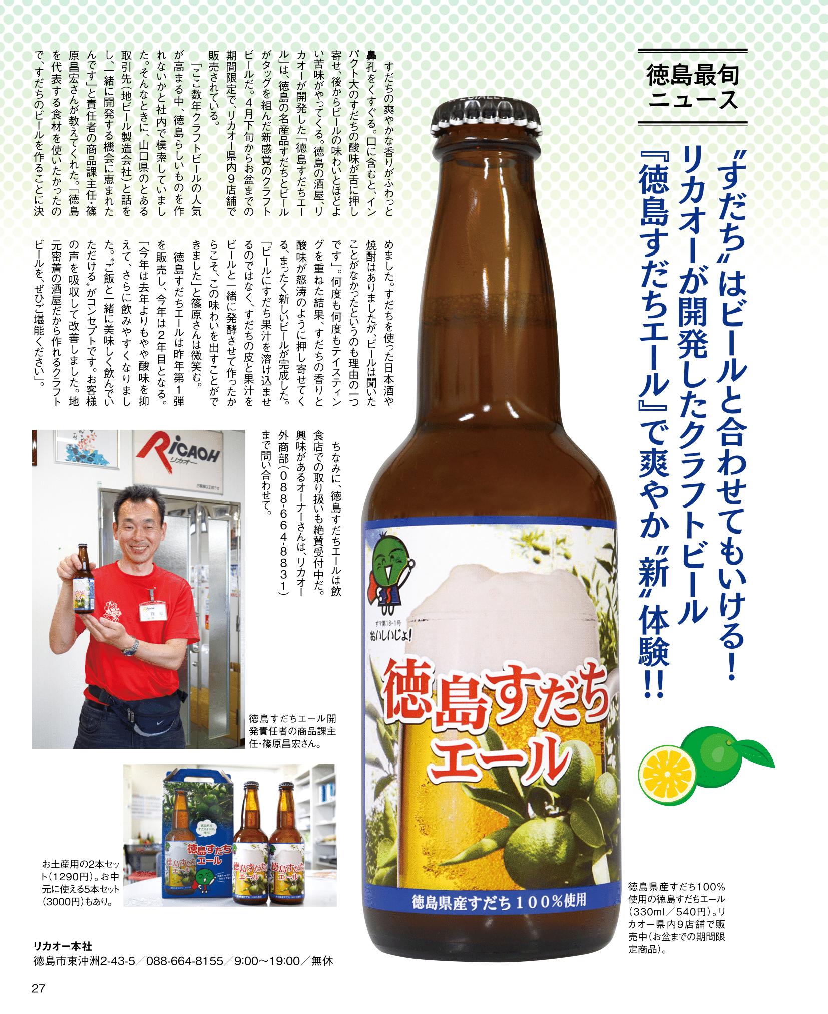 「徳島すだちエール」タウトク7月号に掲載されました。