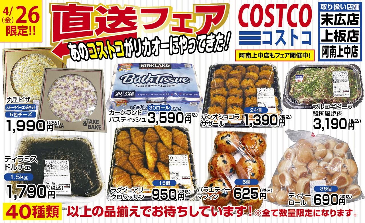 4/26(金)コストコ直送フェア開催のお知らせ