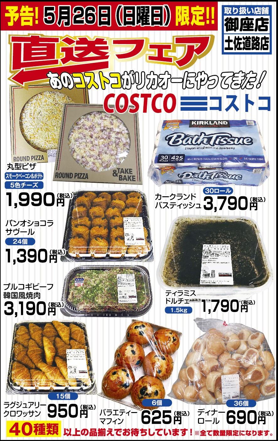 5/26(日)コストコ直送フェア開催のお知らせ