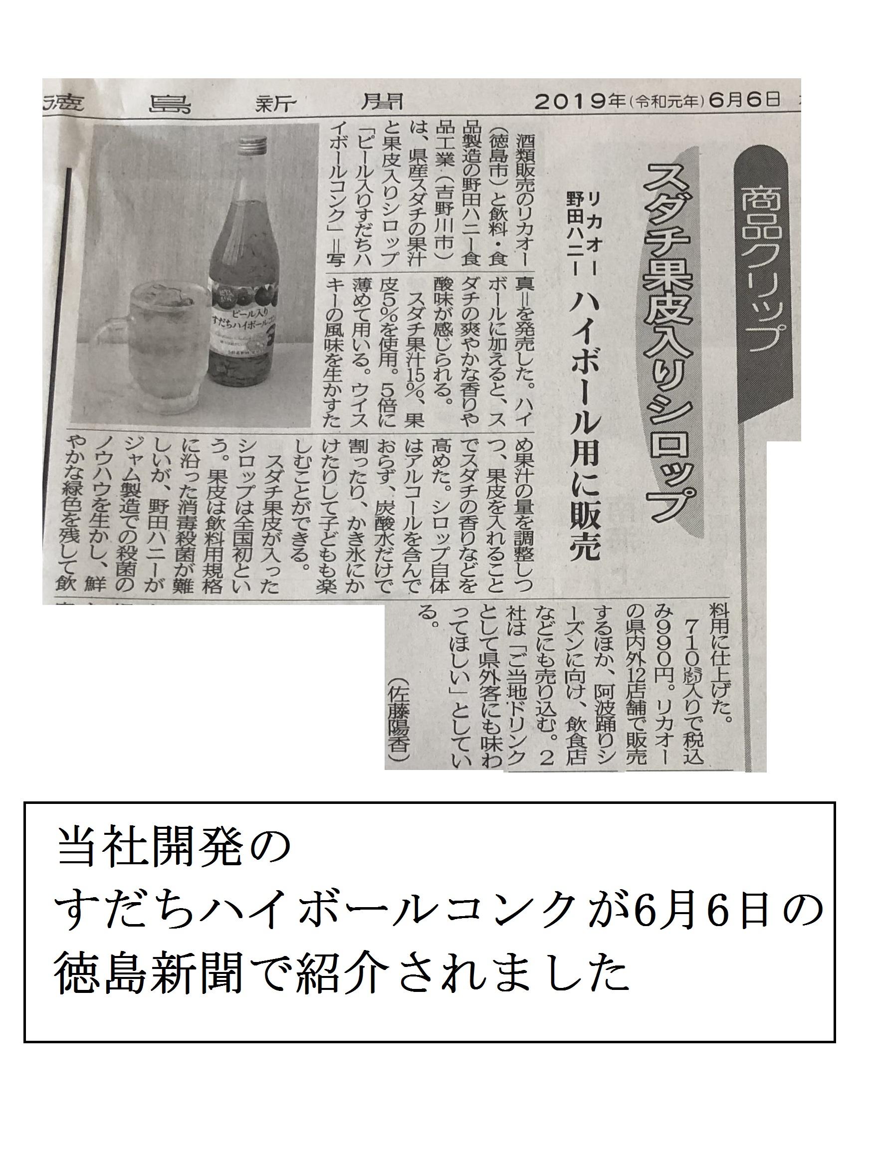 ピール入りすだちハイボールコンク 徳島新聞掲載