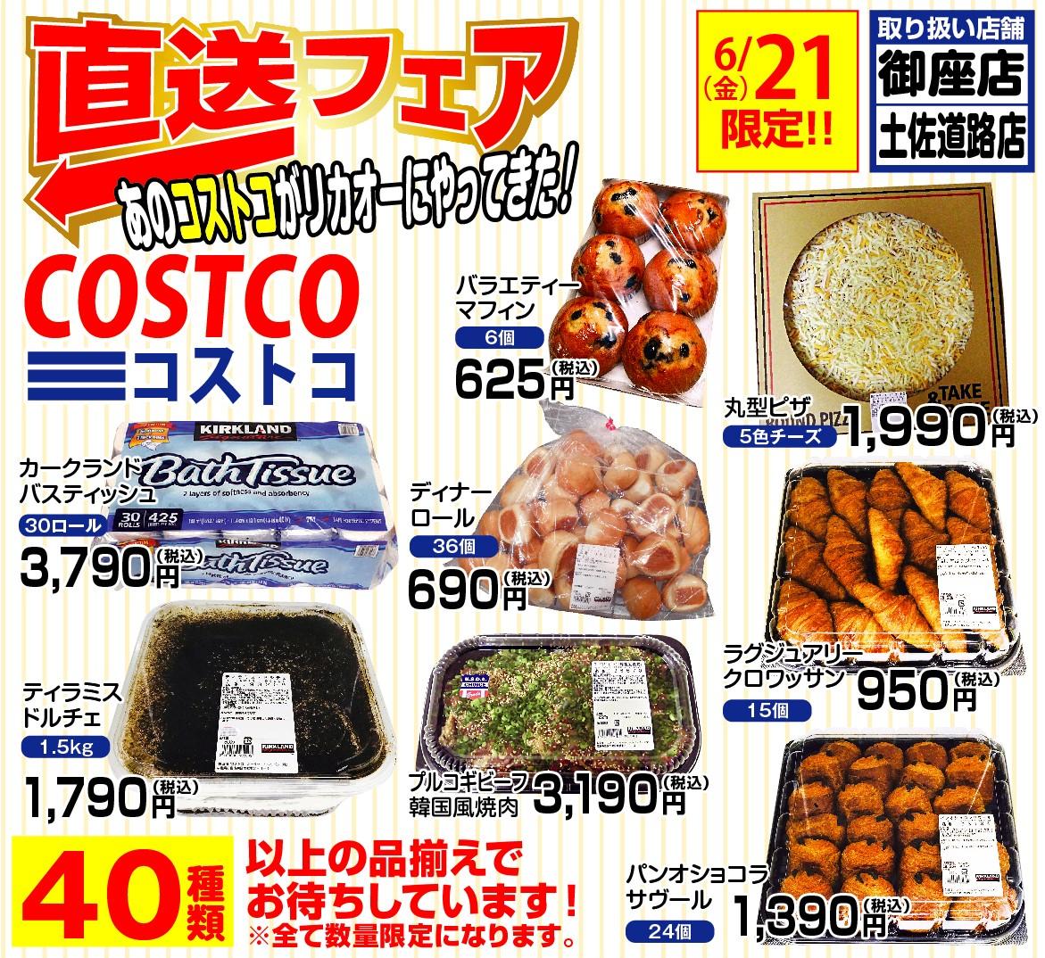 6/21(金)コストコ直送フェア開催のお知らせ