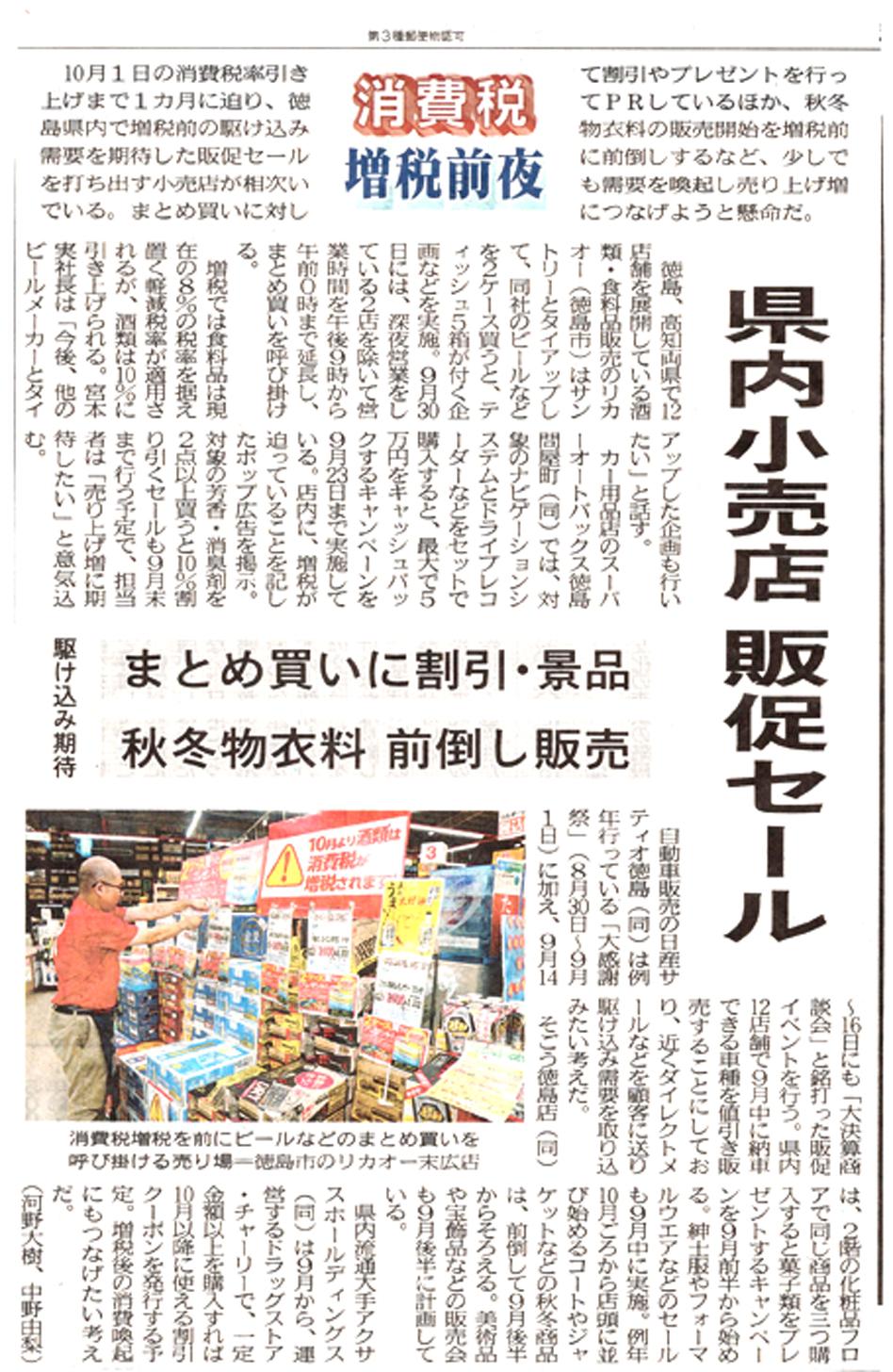 酒類は9月30日までにまとめ買い。8月31日徳島新聞掲載