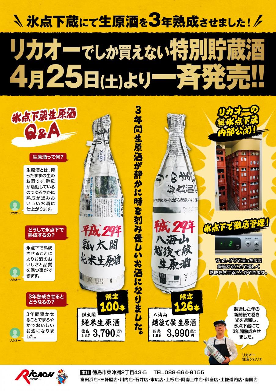 リカオーでしか買えない特別貯蔵酒 いよいよ本日より一斉発売!!