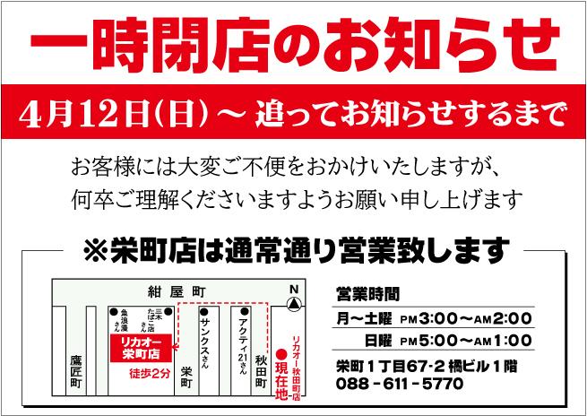 秋田町店一時閉店のお知らせ
